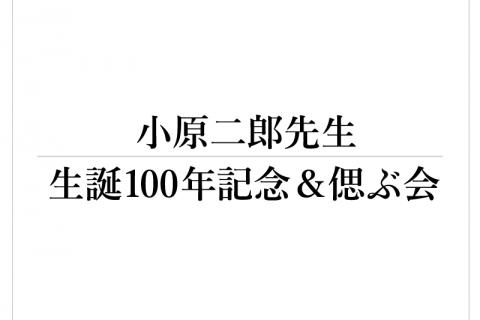 小原二郎先生・生誕100年記念&偲ぶ会のご案内