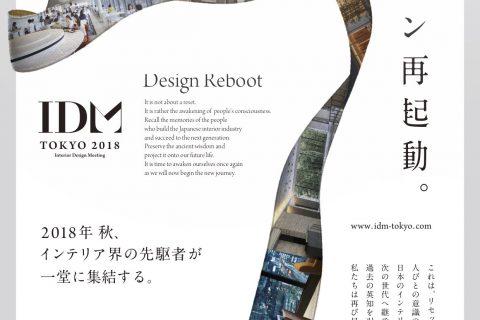 IDM TOKYO 2018 この秋開催