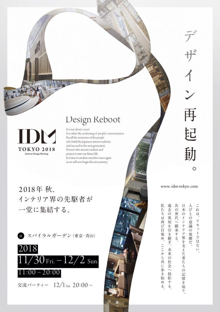 IDM_Flyer01