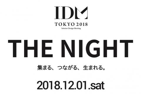 IDM THE NIGHT 「つながる交流会」開催のご案内