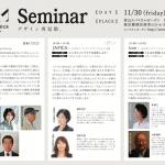 IDM TOKYO 2018 セミナーのご案内