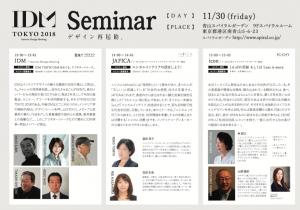 IDM_TOKYO_Seminar20181130Fri-1