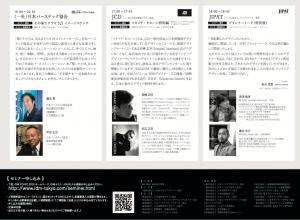 IDM_TOKYO_Seminar20181130Fri-2