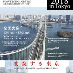 【重要】JIPA全国大会 in Tokyoセレモニー会場 変更のお知らせ