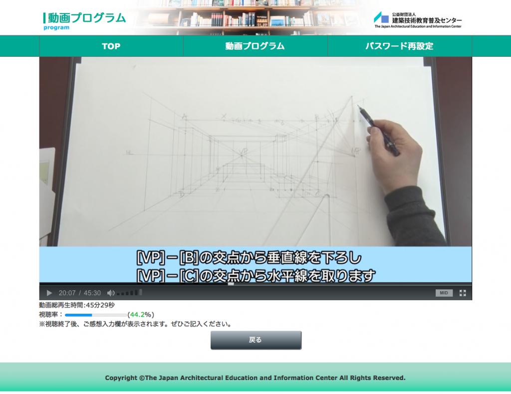 動画配信_簡単な透視図の描き方
