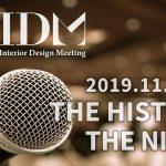 IDMシンポジウム2019【THE HISTORY】IDM合同忘年会【THE NIGHT】のご案内