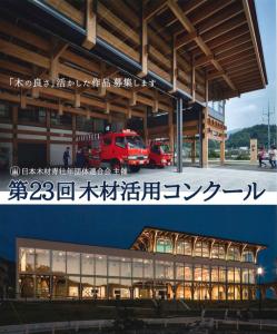 23th_mokuzai