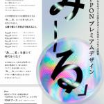 【開催中止】JAPAN SHOPにIDMブースを出展 / 交流会中止についてのご案内