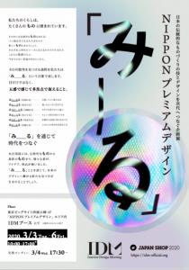 IDM20200219-01