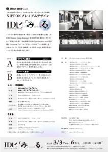 IDM20200219-02