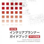 【改訂版】インテリアプランナー ガイドブック 学科試験編の刊行のお知らせ