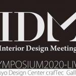 IDMシンポジウム2020 ライブ配信のお知らせ