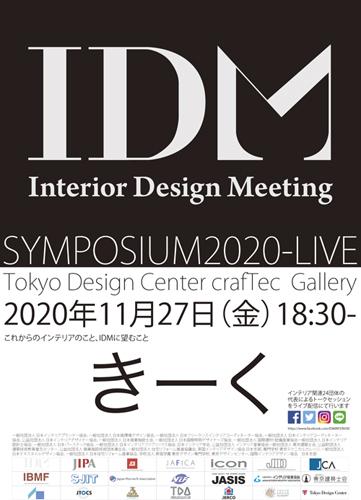 201118_IDMシンポジウム-フライヤー(案) copy